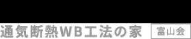 通気断熱WB工法の家 富山会