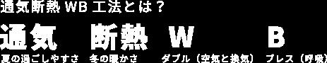 通期断熱WB工法とは?通期(夏の過ごしやすさ)断熱(冬の暖かさ)W(ダブル(空気と換気))B(ブレス(呼吸))